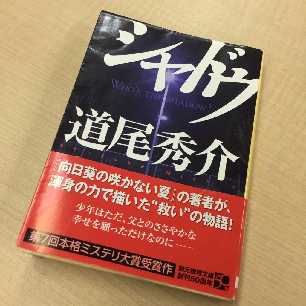 【読書感想】シャドウ:道尾秀介~親と子について思うこと~