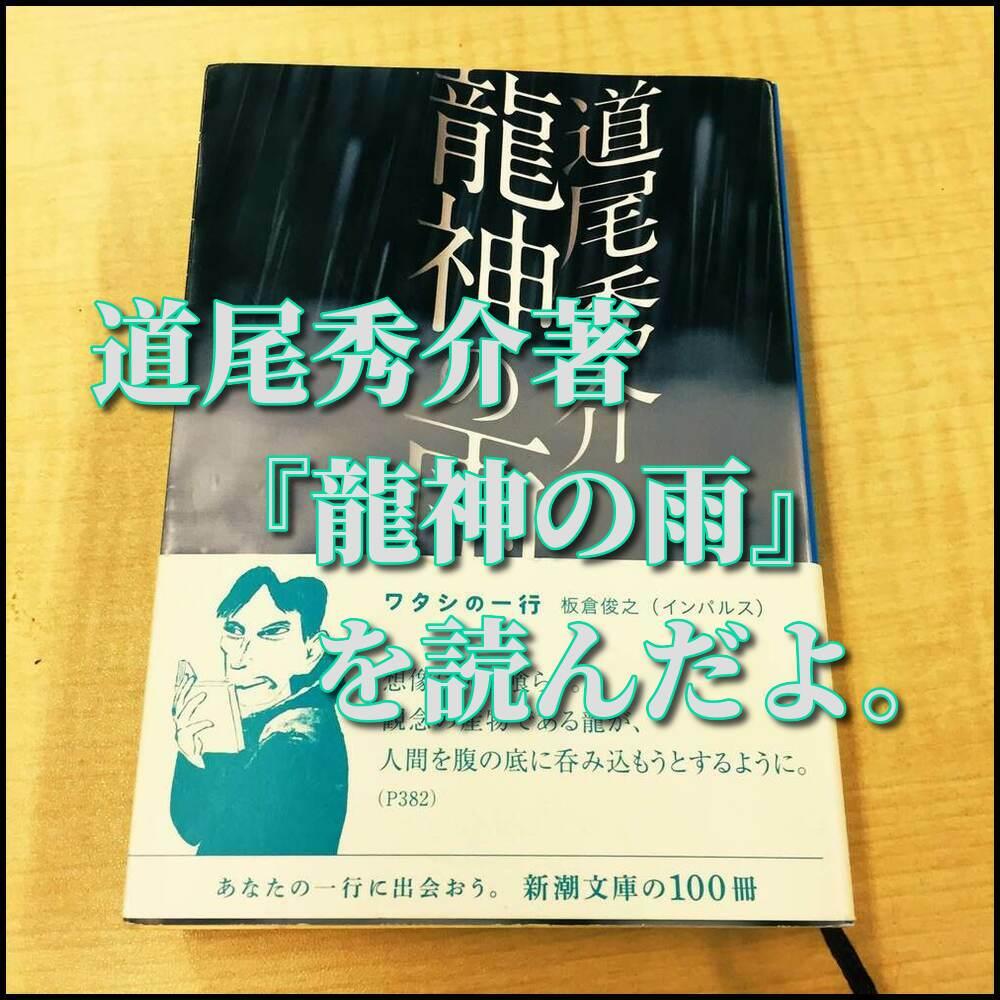 【読書感想】龍神の雨:道尾秀介~選択~