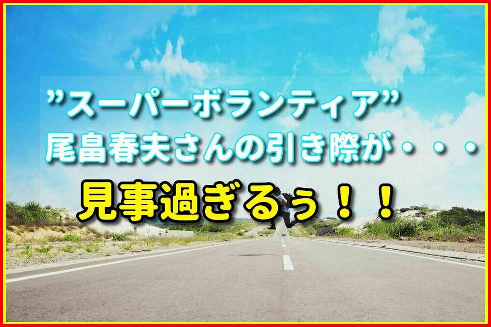 【日記】引き際の美学!スーパーボランティアの尾畠春夫さんの引き際が見事過ぎる