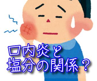 【健康】口内炎と塩分の関係