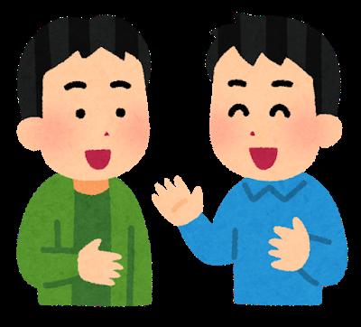 【日記】コミュニケーションの大切さ