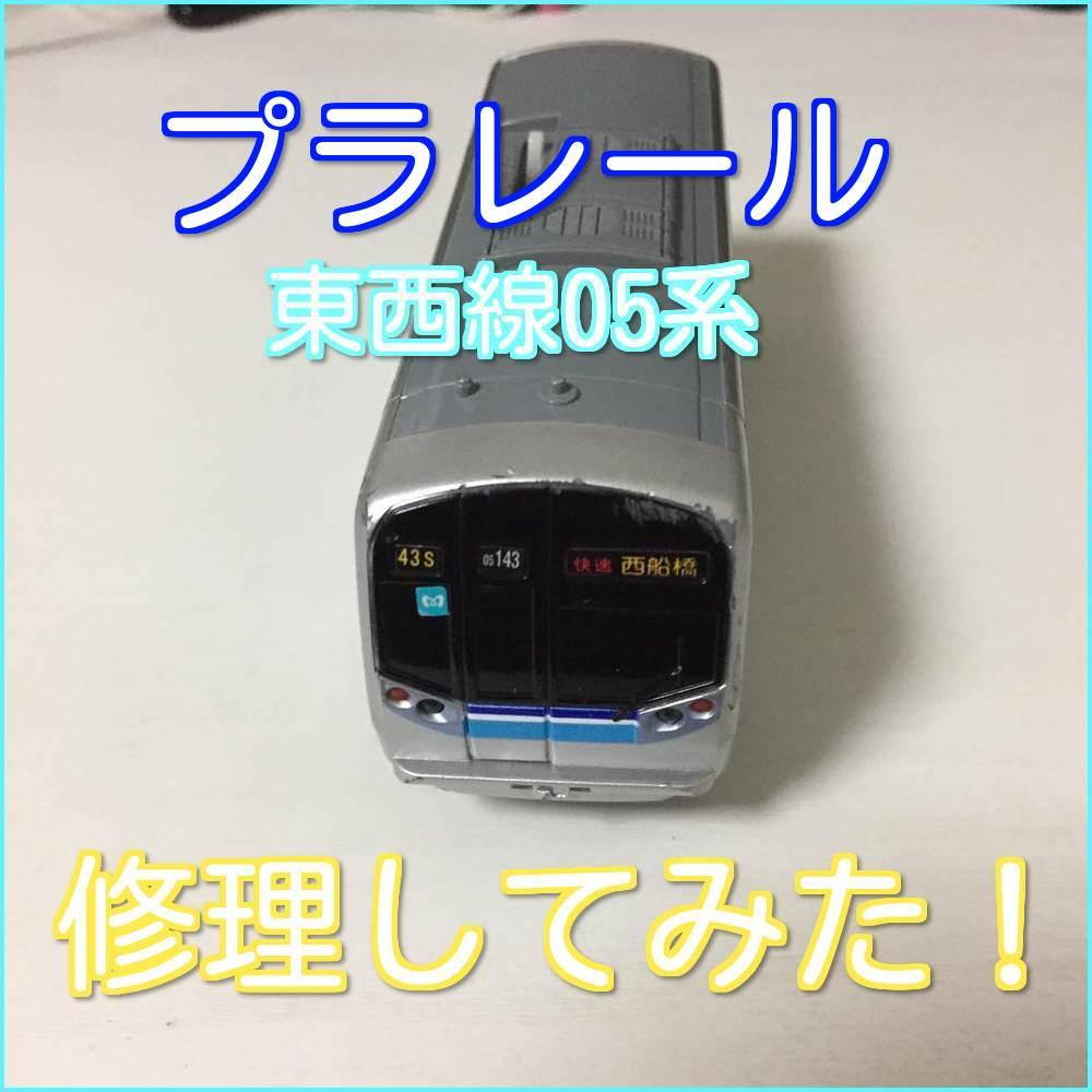 【プラレール】プラレールの修理がしたい!~その2:修理開始!~
