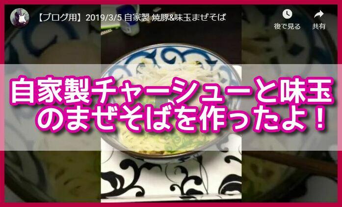 【料理】自家製チャーシュー+味玉まぜそばを作ったよ!