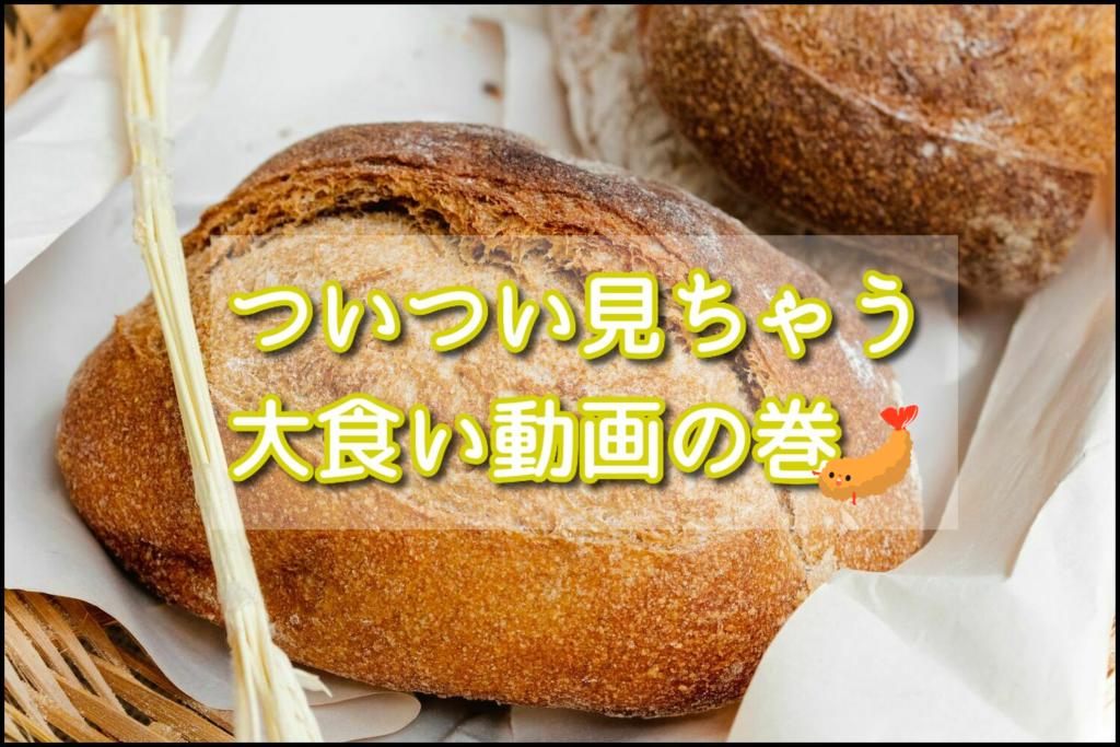 【大食い】MAX鈴木さんの大食い動画ってなんか見ちゃう。