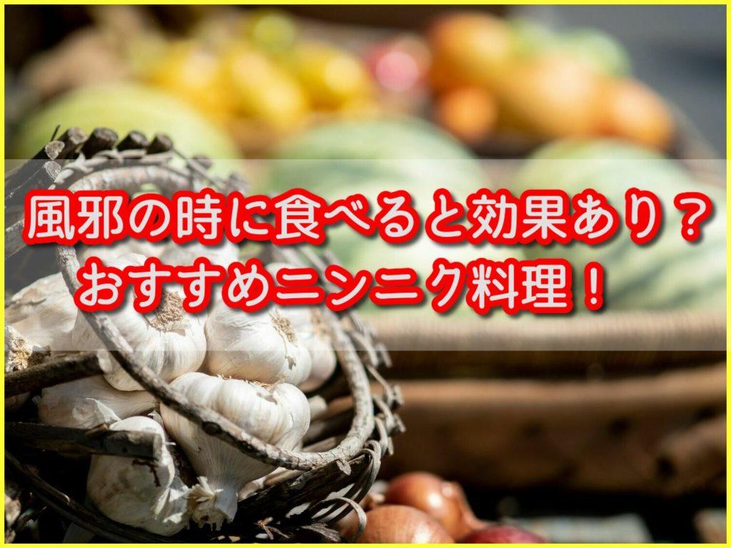 【料理】風邪の時に食べると効果あり?なニンニクパスタ料理!匂い対策は加熱!