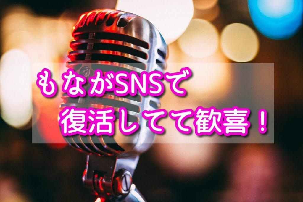 【日記】エイプリルフールにもながSNSで復活してて歓喜!