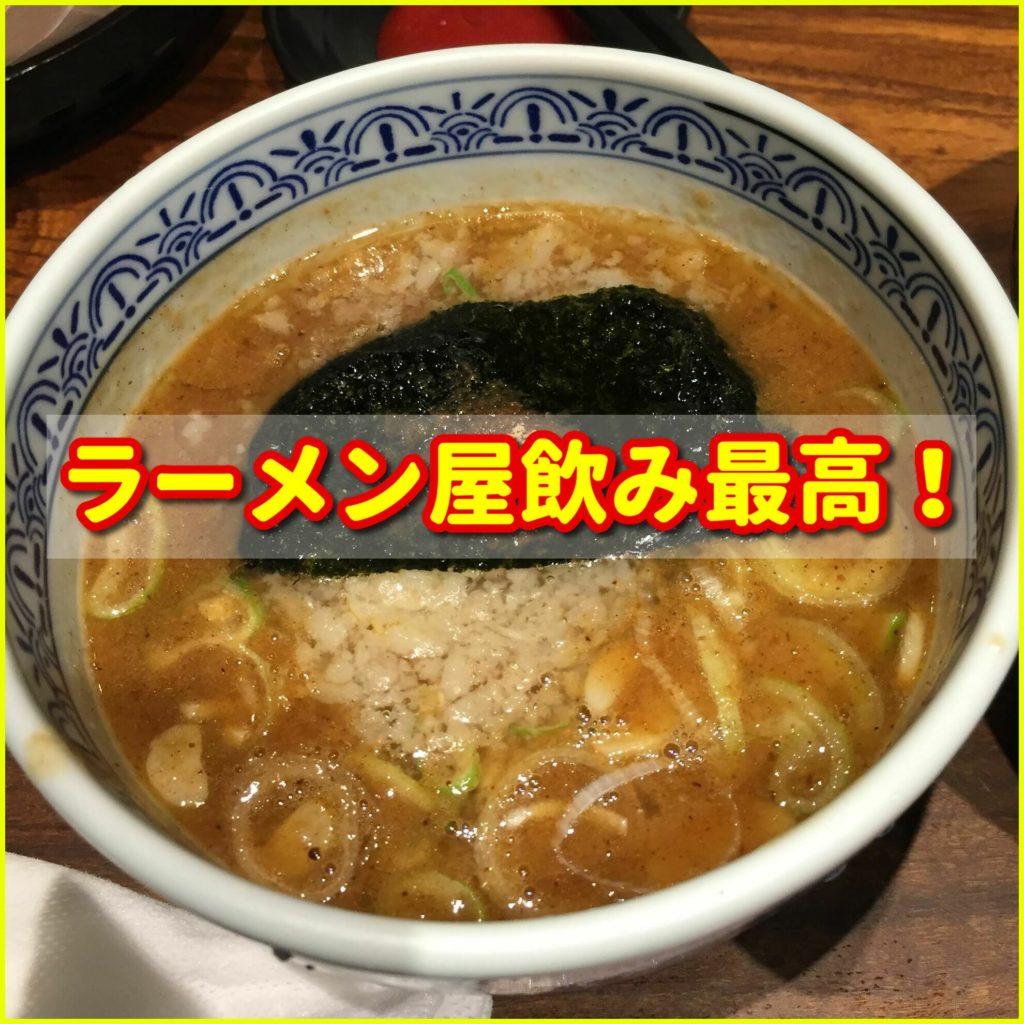 【日記】三田製麺所で背油つけ麺を食べながらラーメン屋飲みをしたよ!