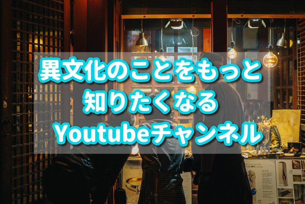 【日記】異文化のことをもっと知りたくなるYoutubeチャンネル【台湾、ロシア編】