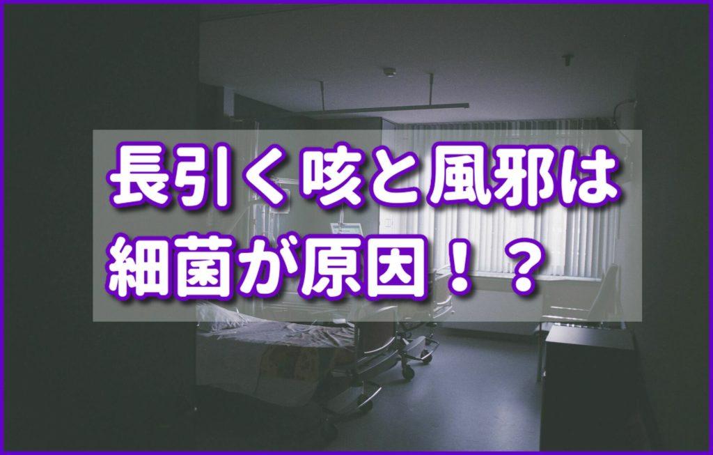 【健康】長引く咳→風邪の場合は細菌の可能性が・・・