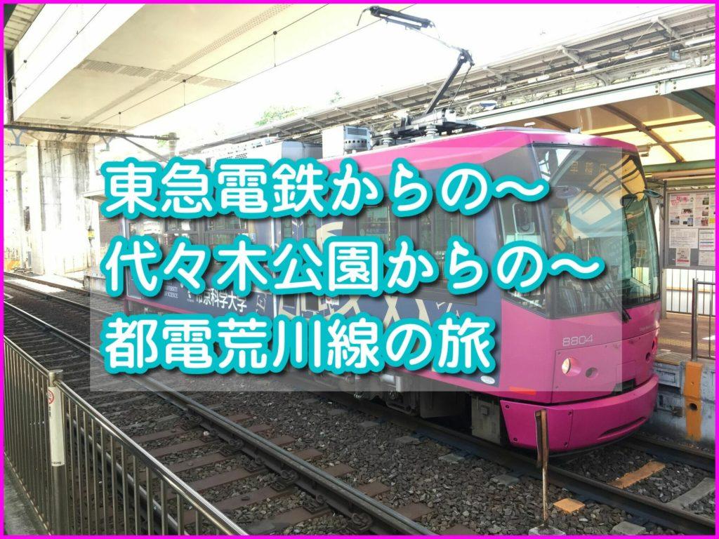 【おでかけ】東急電鉄からの代々木公園からの都電荒川線