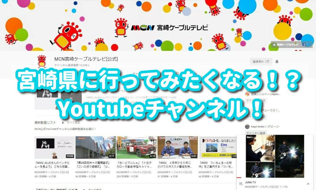 【日記】宮崎発のローカル番組JUNK.TVのエフェクターボー道が面白い!