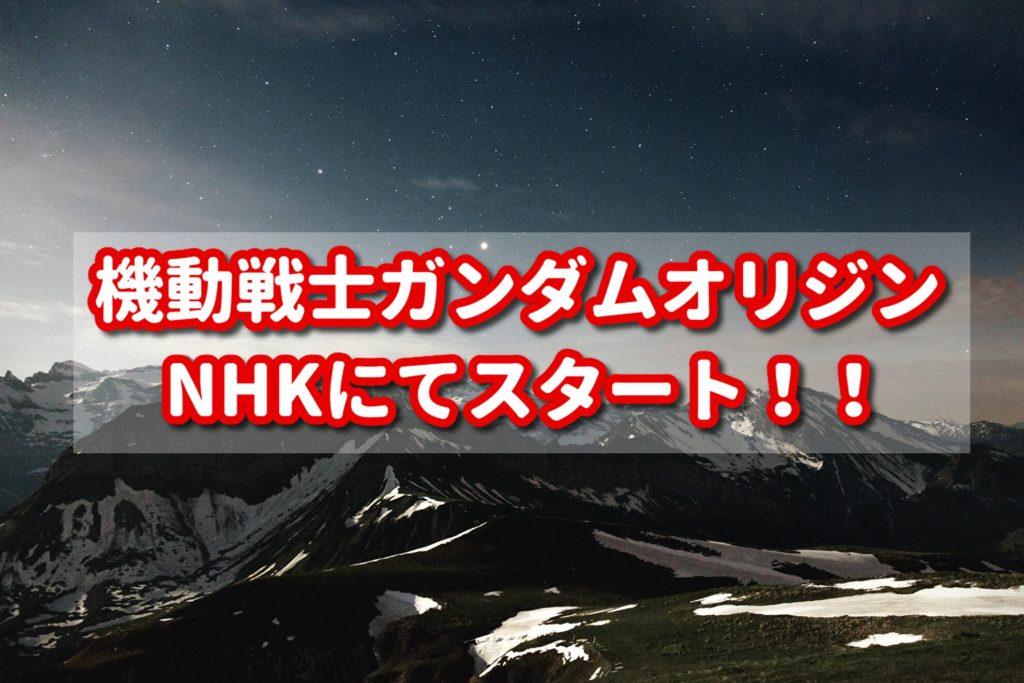 【日記】機動戦士ガンダムオリジンがNHKで放送開始!ネタバレあり!!