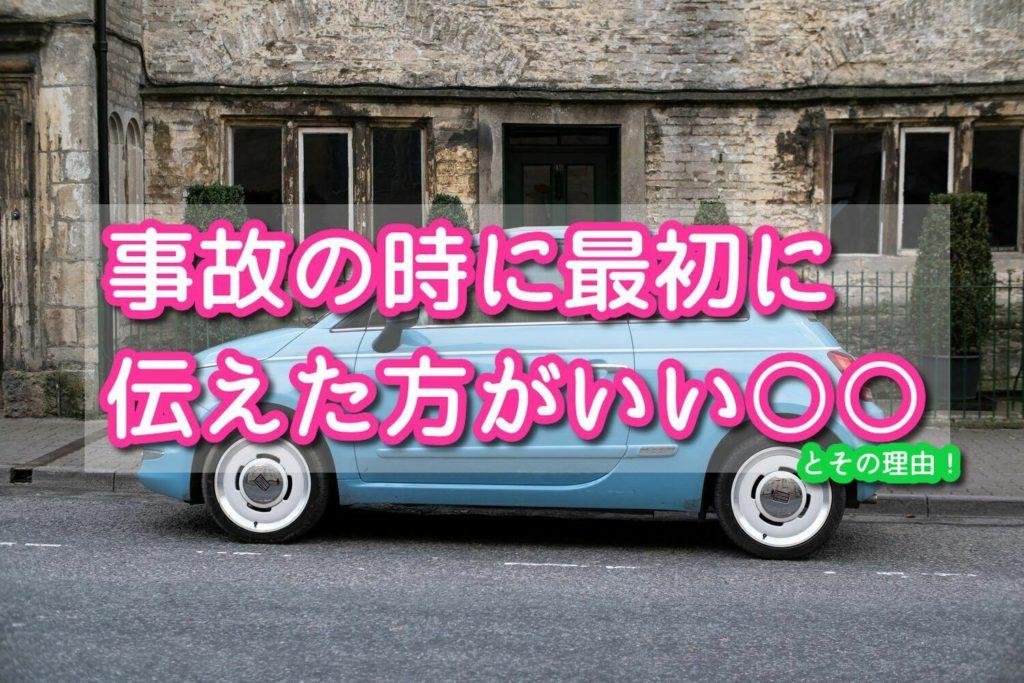 【情報】元コールセンター担当に聞いた車の事故の時に最初に伝えた方がいい○○とその理由!