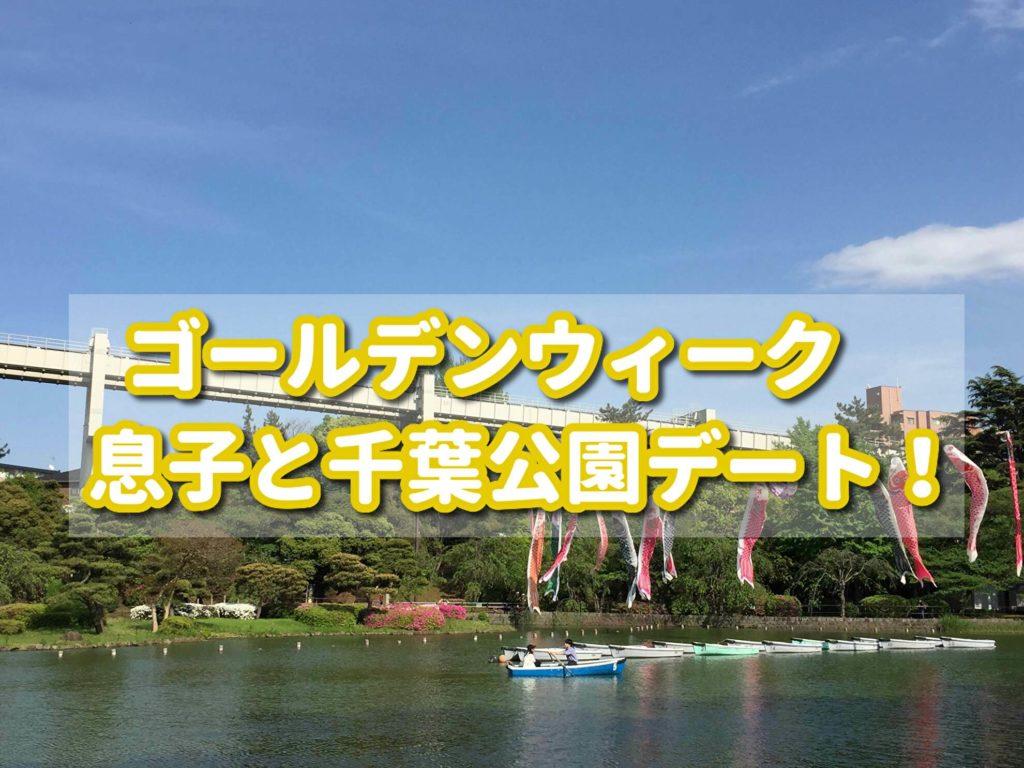 【日記】ゴールデンウィークのお出かけ1日目~千葉公園散歩~
