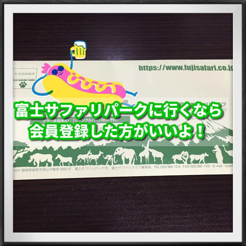 【ライフハック】富士サファリパークに行くなら会員登録した方がいいよ!な話