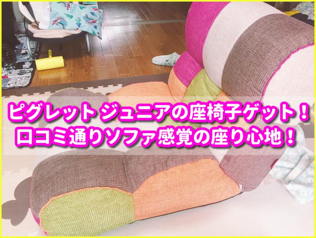 【日記】ピグレット ジュニアの座椅子を買ったよ!口コミ通りソファ感覚の座り心地!
