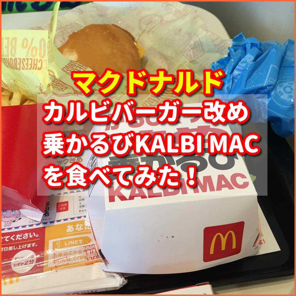 【日記】マクドナルドのカルビバーガー改め乗かるびKALBI MACを食べてみた!