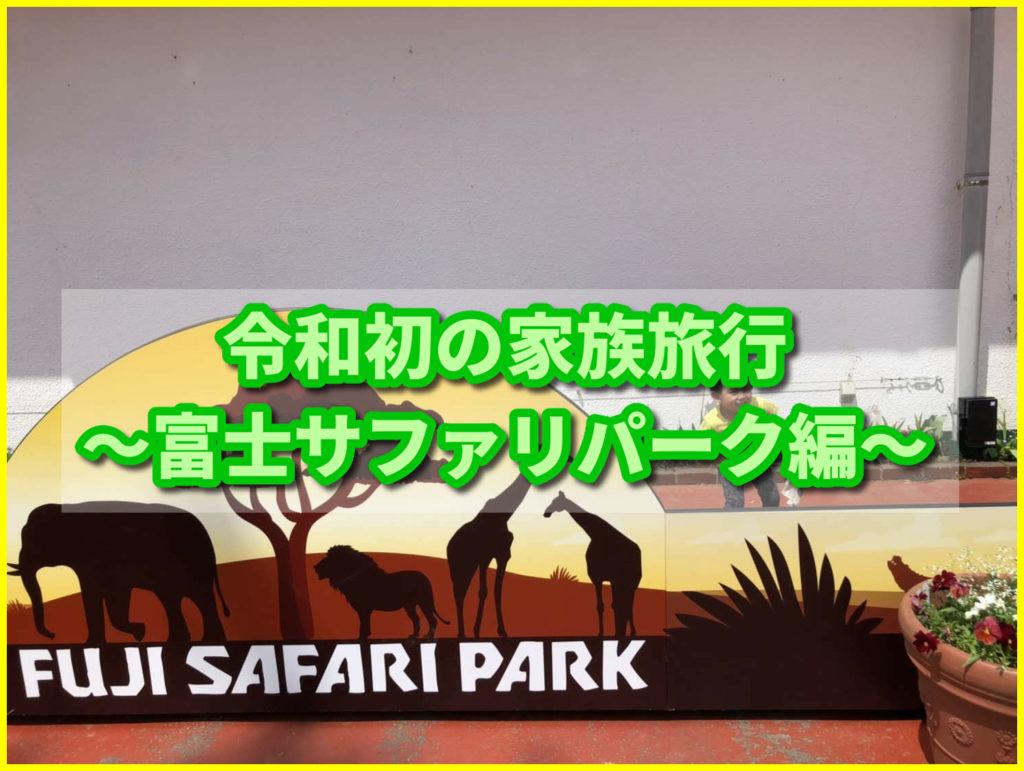 【お出かけ】令和初の家族旅行~富士サファリパーク編-マイカーにキズは?においや汚れは?~