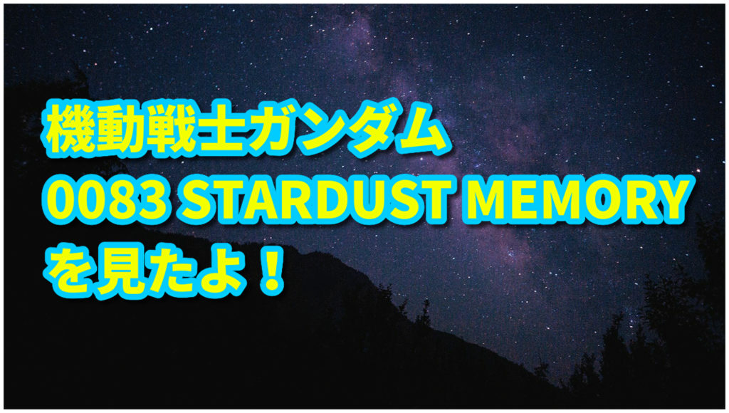 【日記】機動戦士ガンダム0083 STARDUST MEMORYを見たよ!