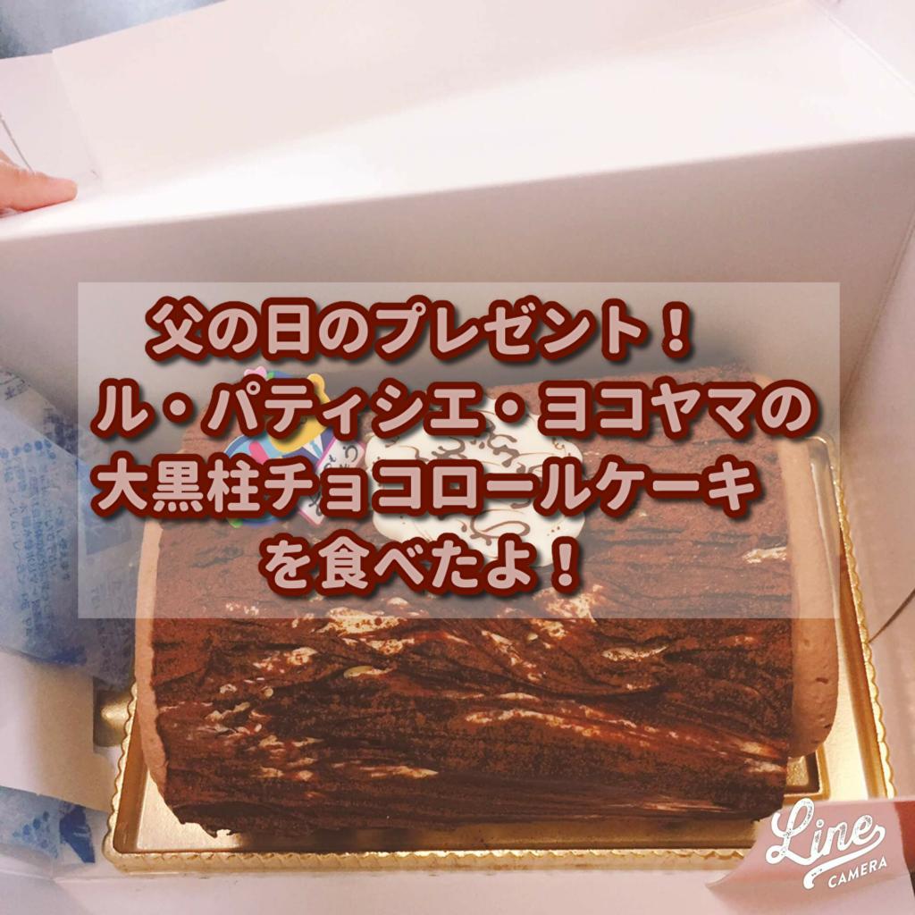 【日記】父の日にル・パティシエ・ヨコヤマの大黒柱チョコロールケーキを食べたよ!