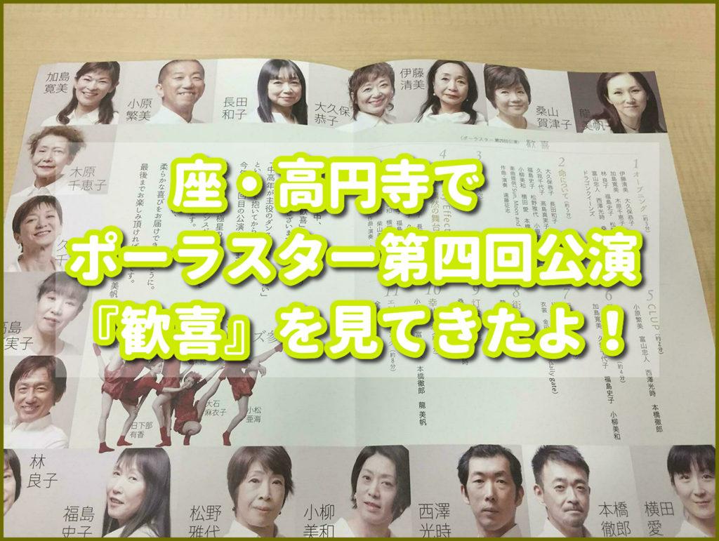 【日記】座・高円寺でポーラスター第四回公演『歓喜』を見てきたよ!