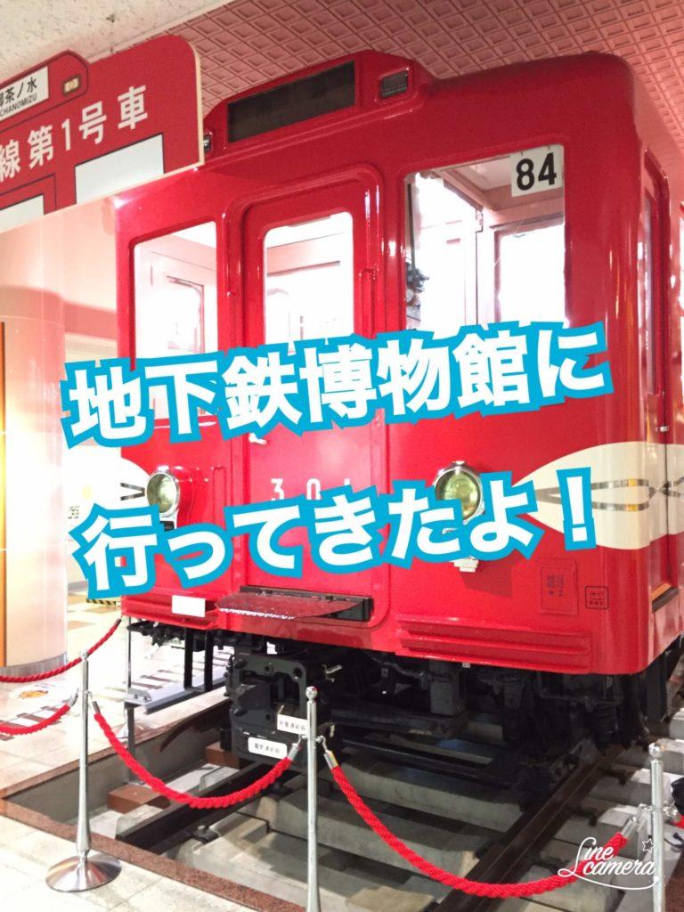 【日記】地下鉄博物館に行ってきた!