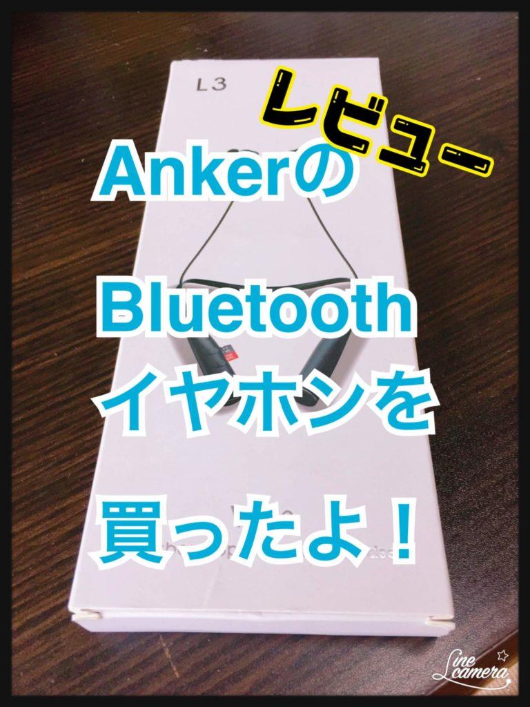 【レビュー】AnkerのBluetoothワイヤレスイヤホンL3を買ってみた!評価と使い方について!