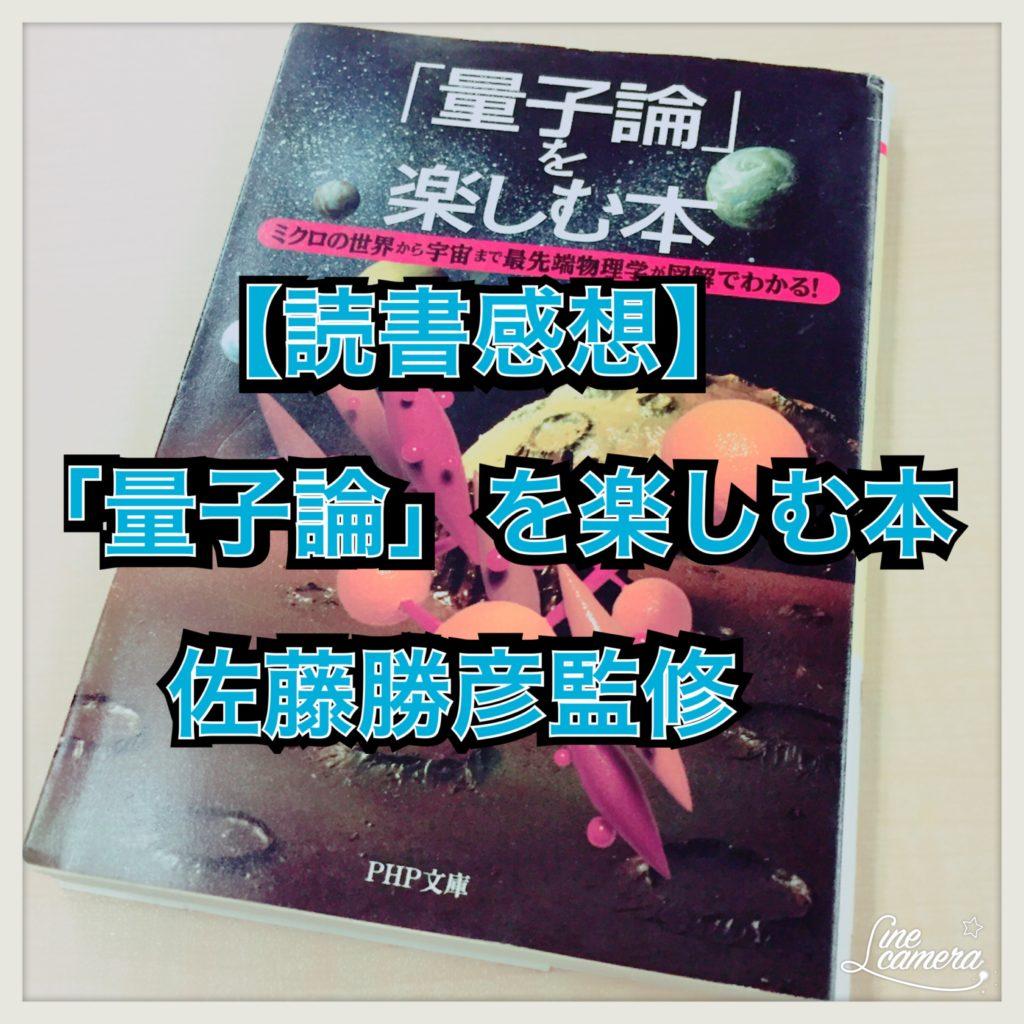 【読書感想】「量子論」を楽しむ本:佐藤勝彦(監修)~知れば知るほど分からなくなる世界~