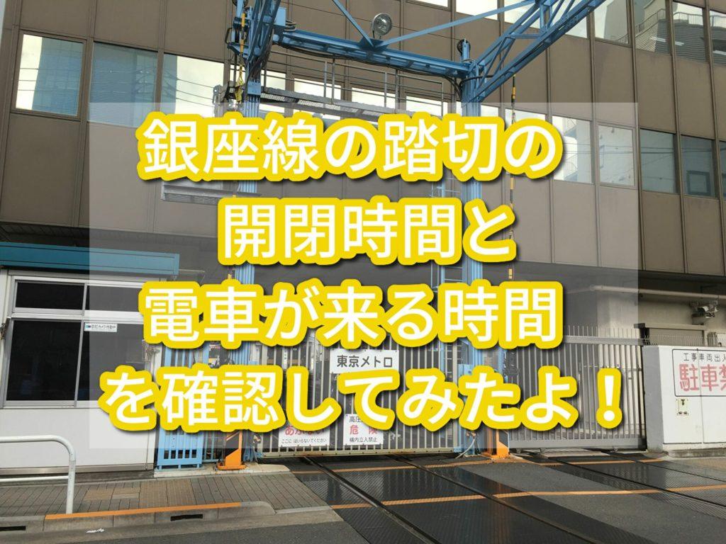 【日記】銀座線の踏切の開閉時間とで電車が来る時間を確認してみたよ!