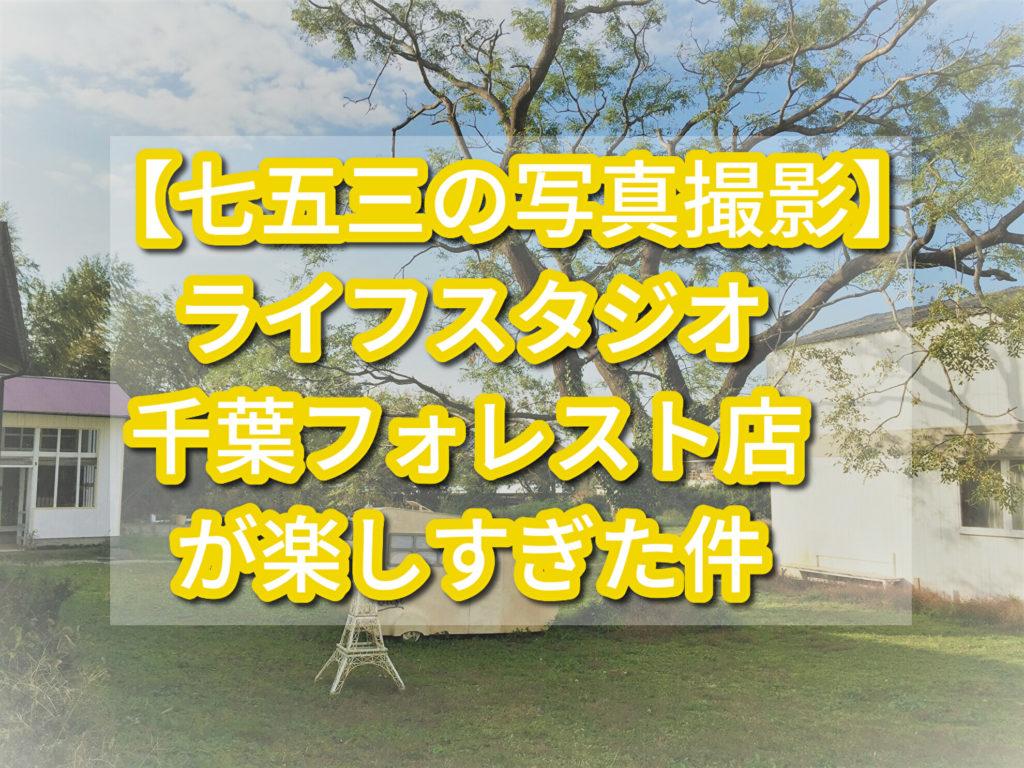 【日記】七五三の写真撮影にライフスタジオの千葉フォレスト店に行ったら楽しすぎた件
