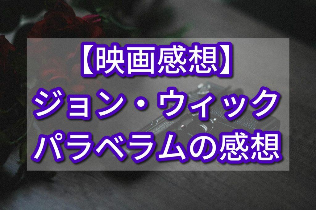 【映画】ジョン・ウィック チャプター3パラベラムを見てきた!