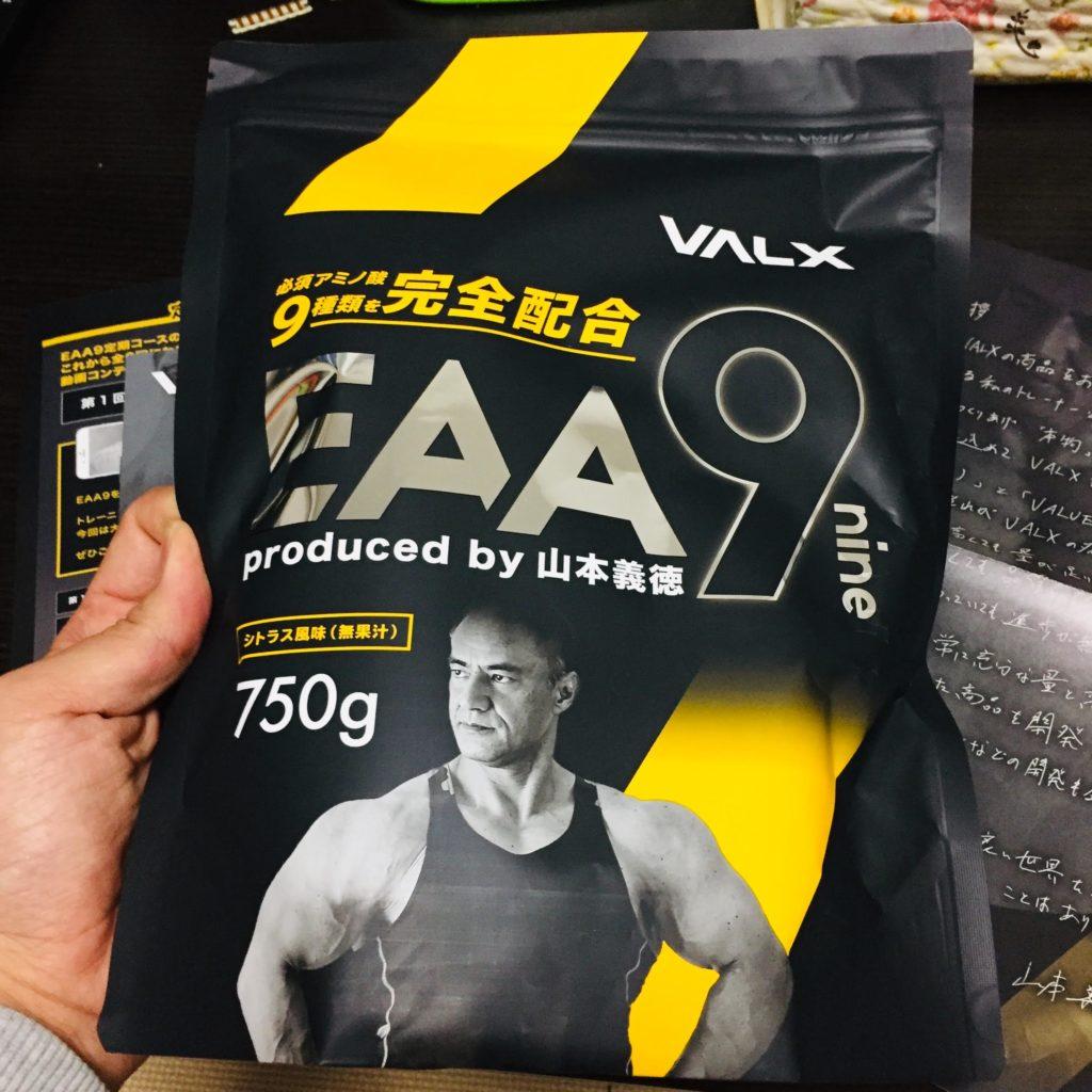 【健康】山本義徳先生監修のEAA9を買ってみた!価格や味はどう?