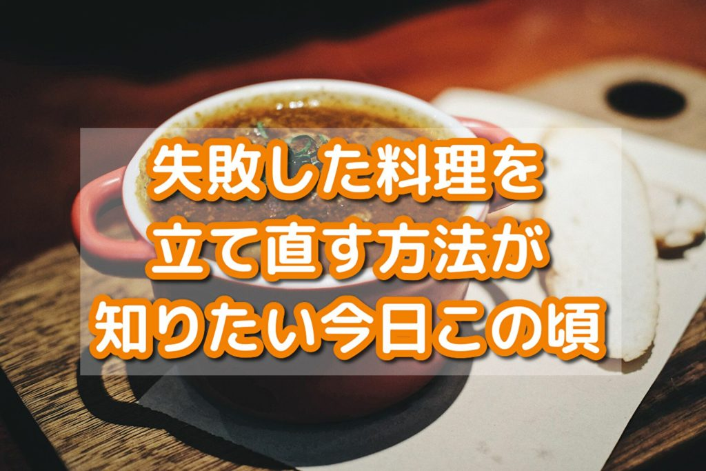 【日記】失敗した料理を立て直す方法が知りたい今日この頃