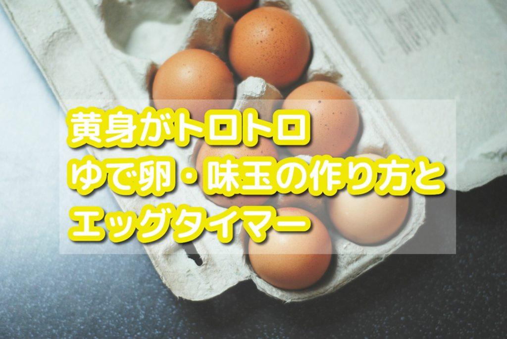 【料理】黄身がトロトロゆで卵・味玉の作り方とエッグタイマー
