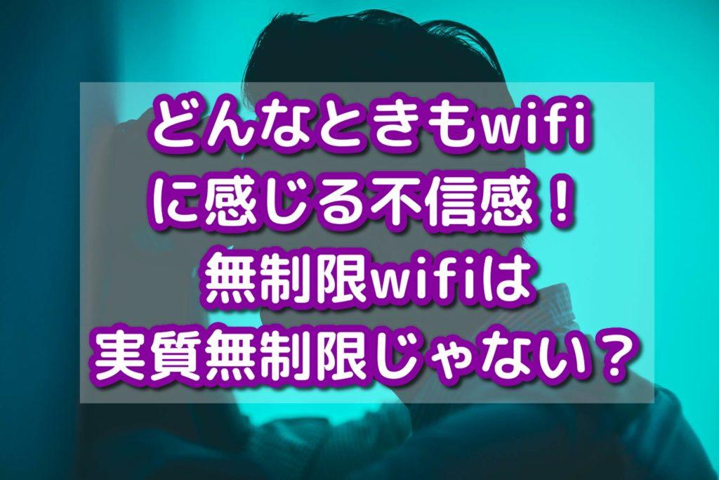 どんなときもwifiに感じた不信感!無制限wifiは実質無制限じゃない?