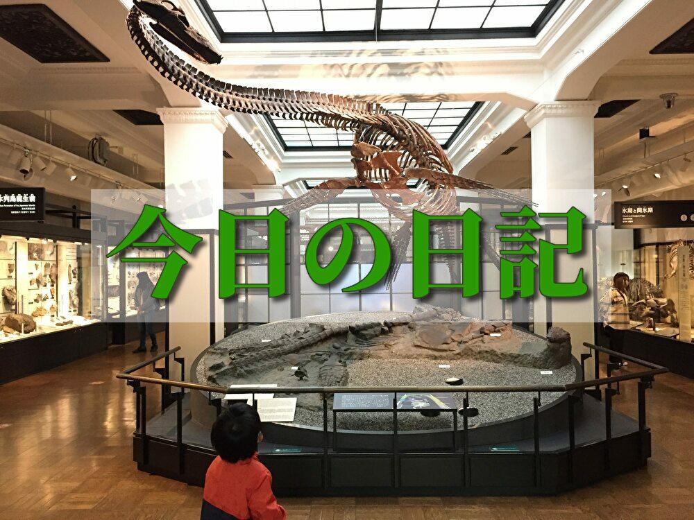 【転職137】本日やった事と感想+国立科学博物館で恐竜を見るぞ!+α