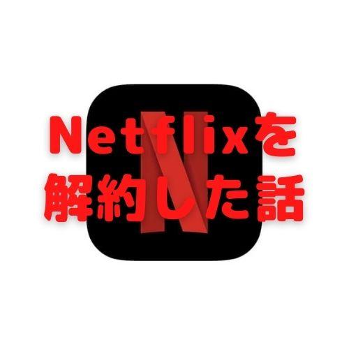 【日記】Netflixを解約した話