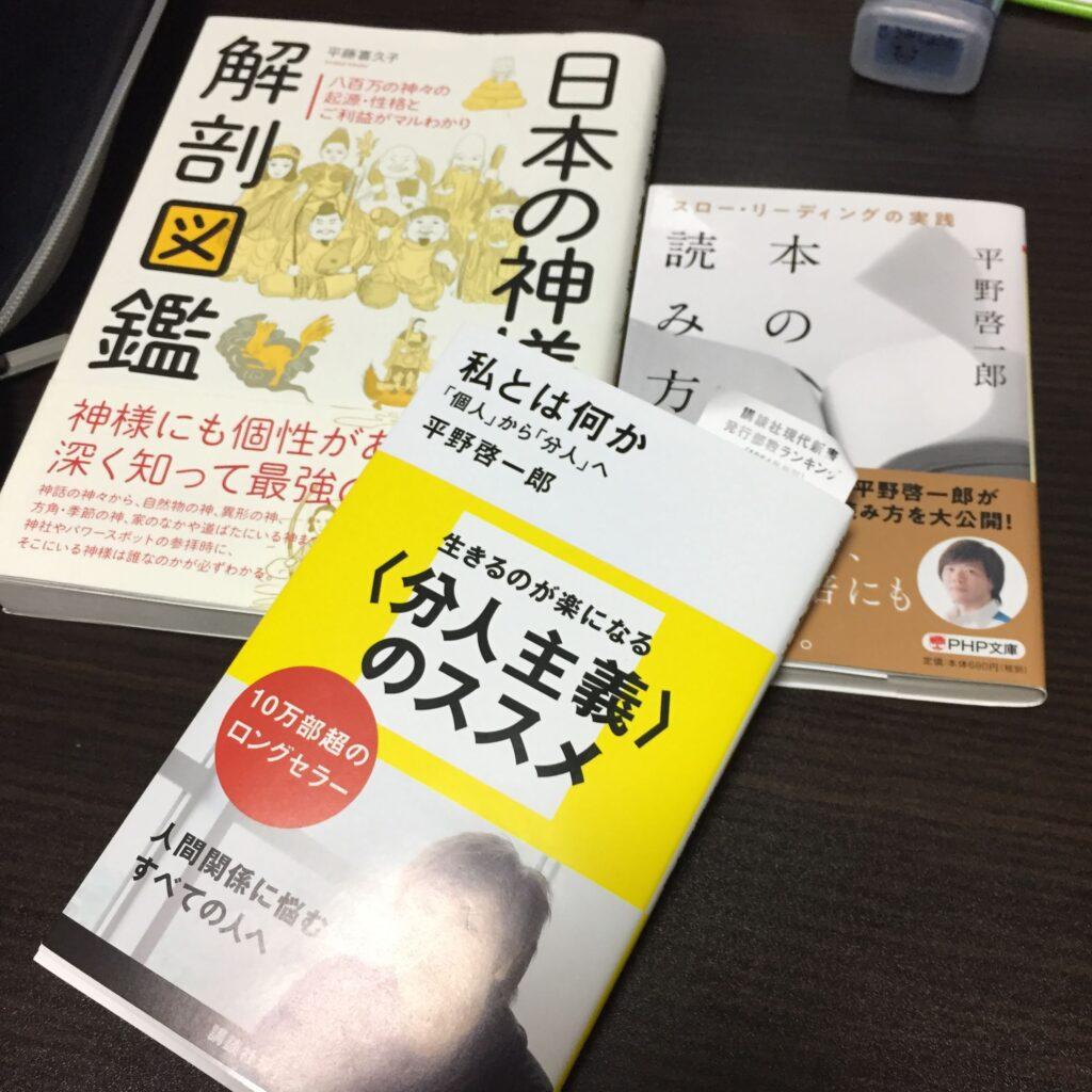 【読書感想】平野啓一郎さんの『私とは何か「個人」から「分人」へ』〜分人主義〜