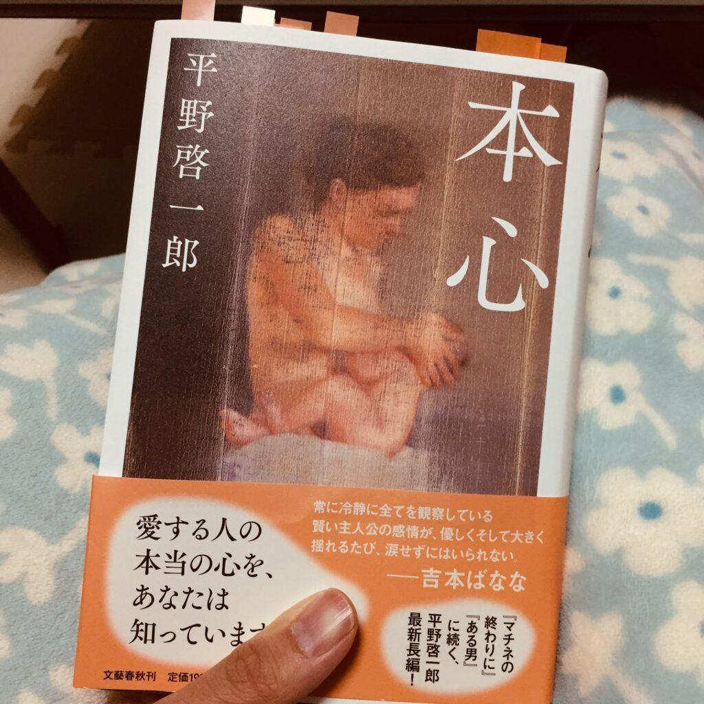【新・日記09】本日やった事と感想+平野啓一郎さん『本心』読了。