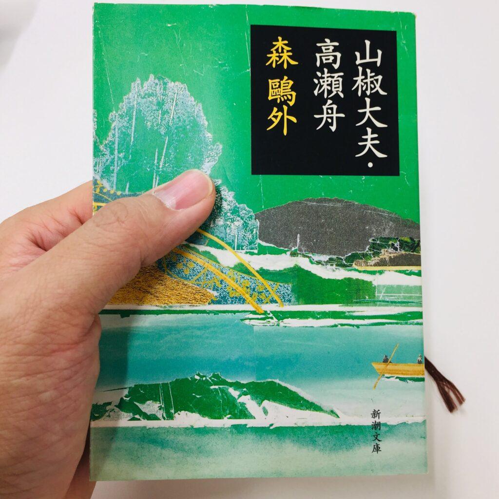 【新・日記10】本日やった事と感想+森鴎外著:高瀬舟を読了。