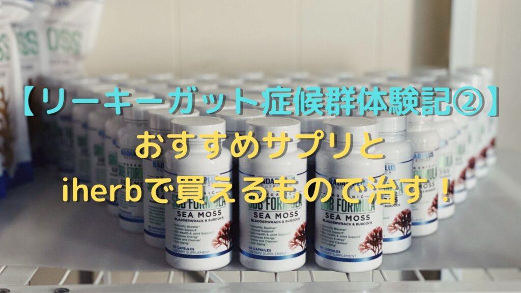 【リーキーガット症候群体験記②】おすすめサプリとiherbで買えるもので治す!