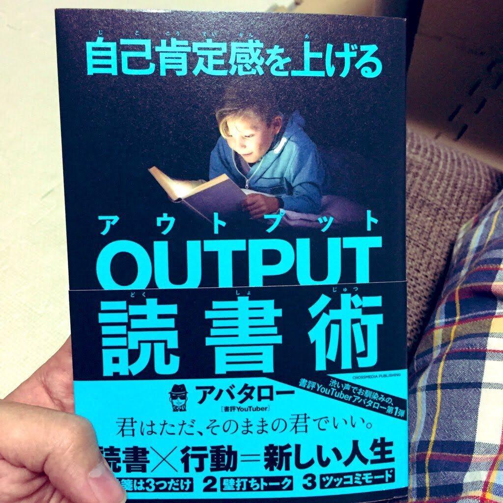 アバタローさん『自己肯定感を上げる OUTPUT読書術』の感想